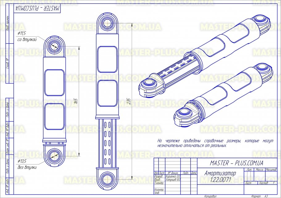 Амортизатор 80N Electrolux 3794303010 Original для стиральных машин чертеж