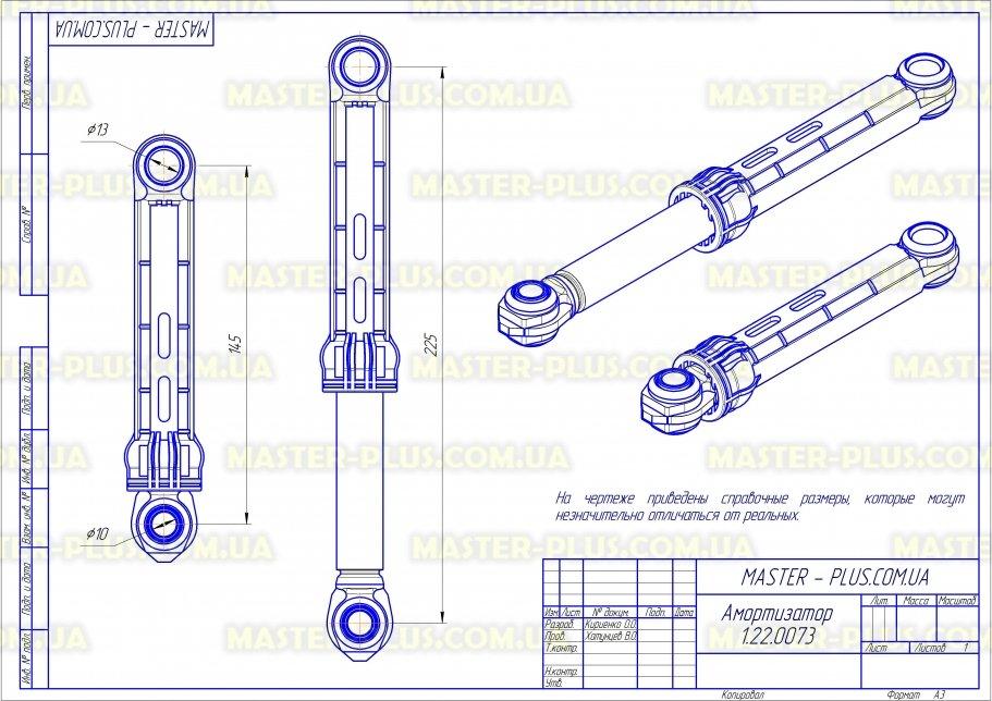 Амортизатор Samsung DC66-00343H для стиральных машин чертеж