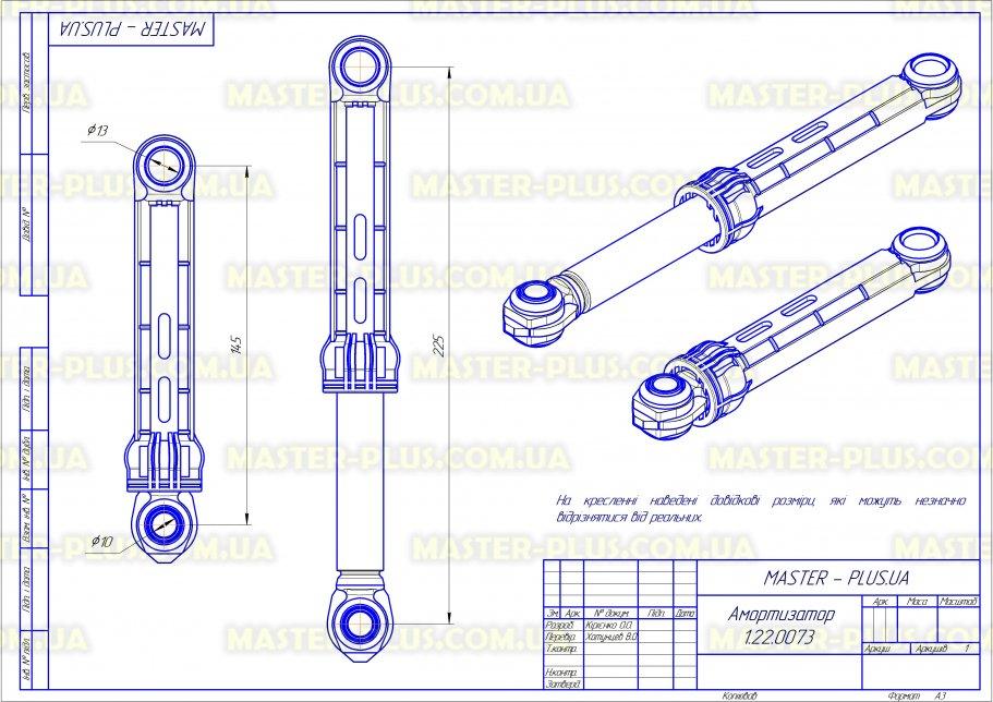 Амортизатор Samsung DC66-00343H для пральних машин креслення