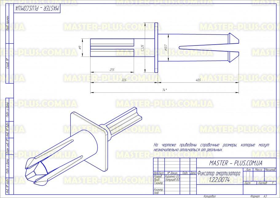 Фиксатор амортизатора (верхний) Indesit C00055037 для стиральных машин чертеж