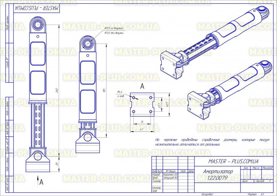 Амортизатор Candy 81452780 для стиральных машин чертеж