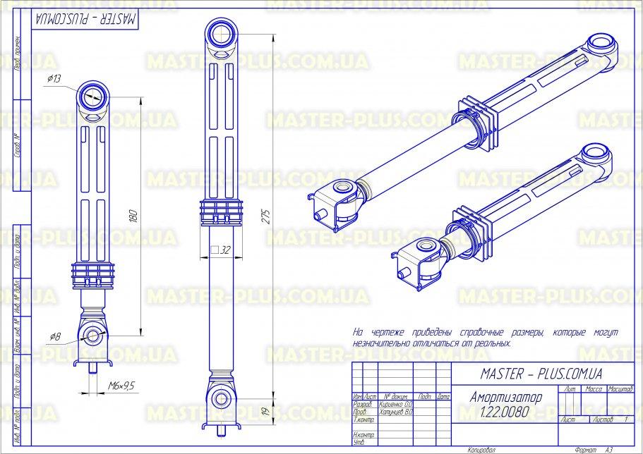 Амортизатор совместимый с Indesit Ariston 120N C00055039 для стиральных машин чертеж