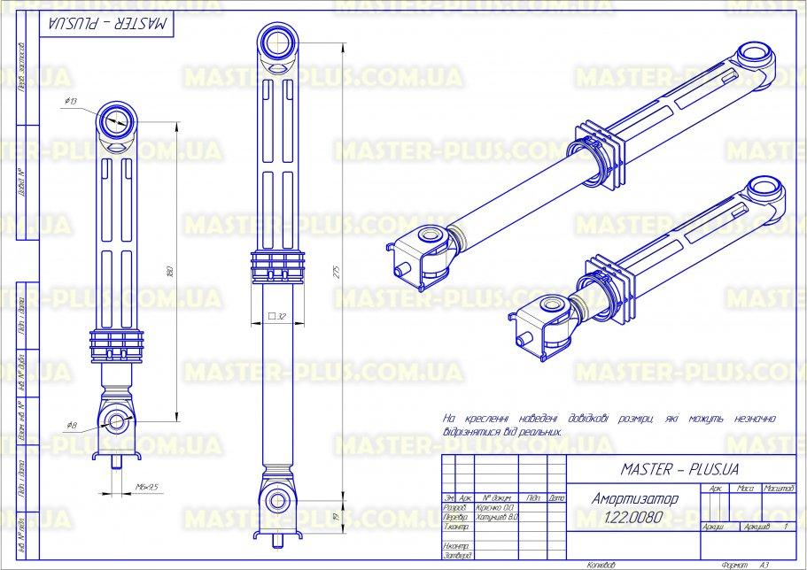 Амортизатор Indesit Ariston 120N C00055039 (не оригінал) для пральних машин креслення
