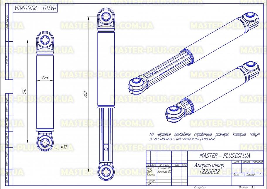 Амортизатор металлический Короткий. 120N для стиральных машин чертеж