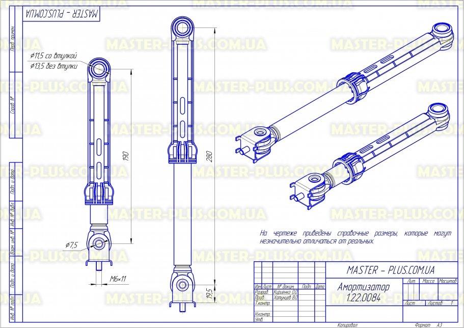 Амортизатор Atlant 908092002860  для стиральных машин чертеж