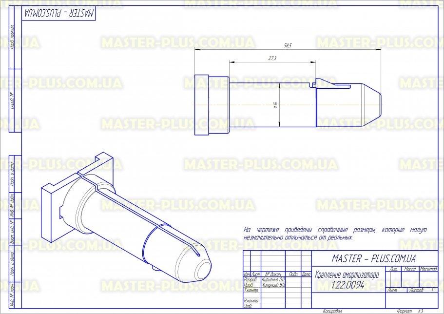 Крепление амортизатора Whirlpool 480110100803 для стиральных машин чертеж