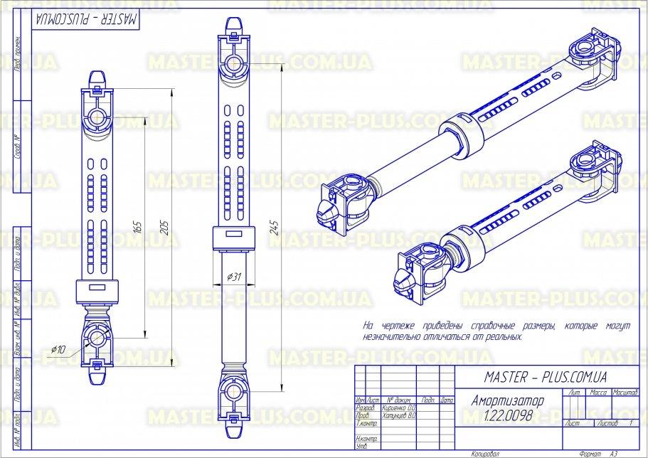 Амортизатор Whirlpool на защелках 80N 481246648095 для стиральных машин чертеж