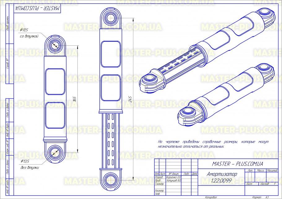 Амортизатор совместимый с Zanussi 80N 1268832712 для стиральных машин чертеж