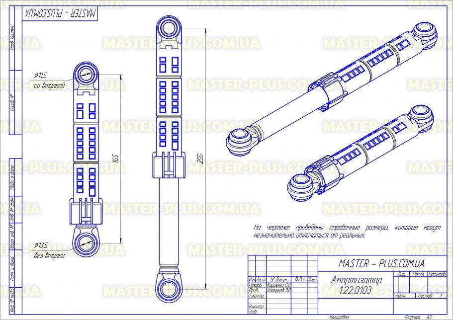 Амортизатор LG 100N (Производство ANSA - Италия) для стиральных машин чертеж