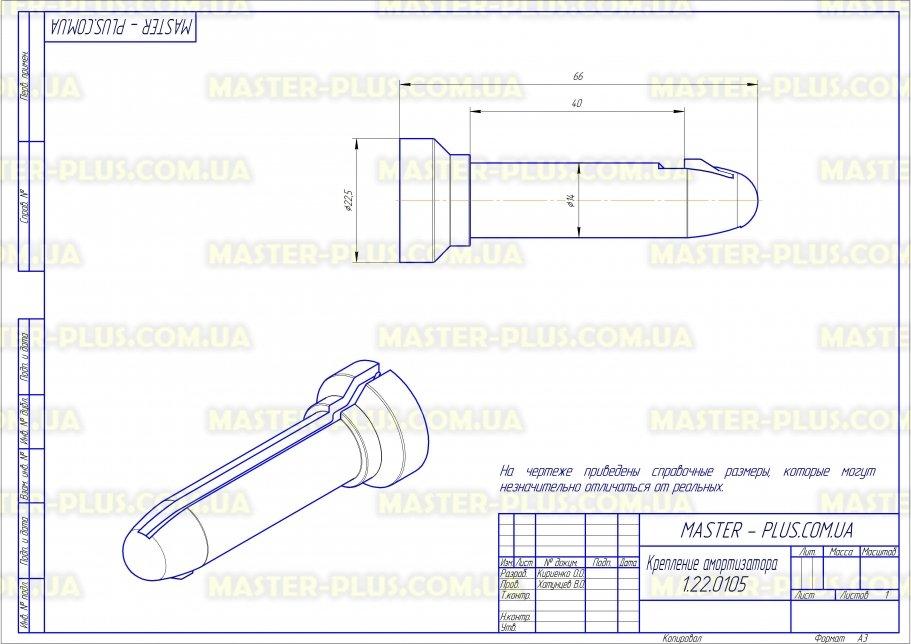 Крепление (защелка) амортизатора Beko 2801430300 для стиральных машин чертеж