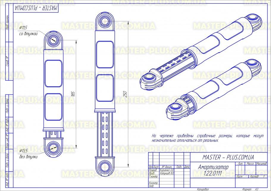 Амортизатор совместимый с Electrolux 1322553015 для стиральных машин чертеж