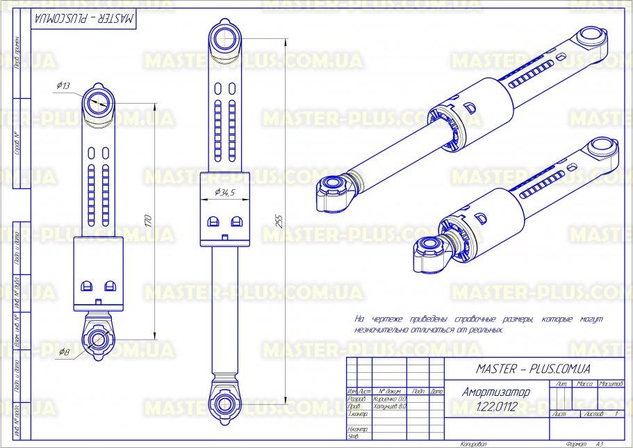 Амортизатор Bosch 742719 для стиральных машин чертеж