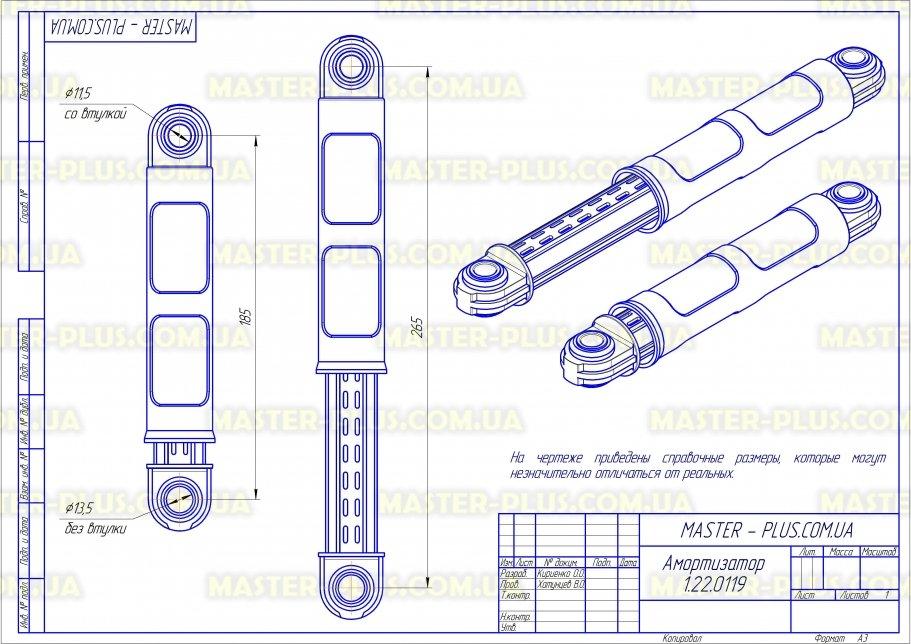 Амортизатор 120N Zanussi, Candy 41017168 (не оригинал) для стиральных машин чертеж