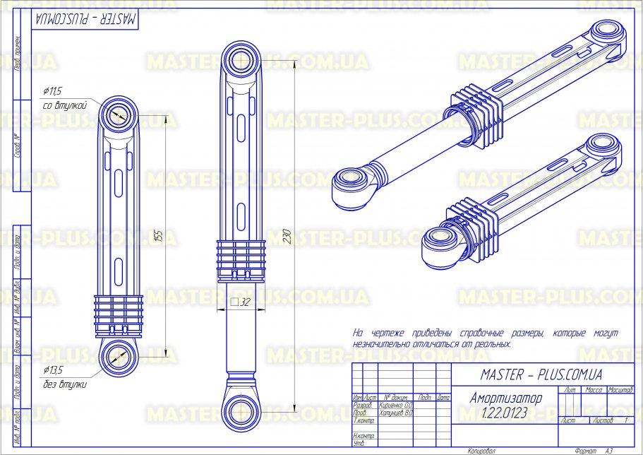 Амортизатор совместимый с Beko 2816870800 для стиральных машин чертеж