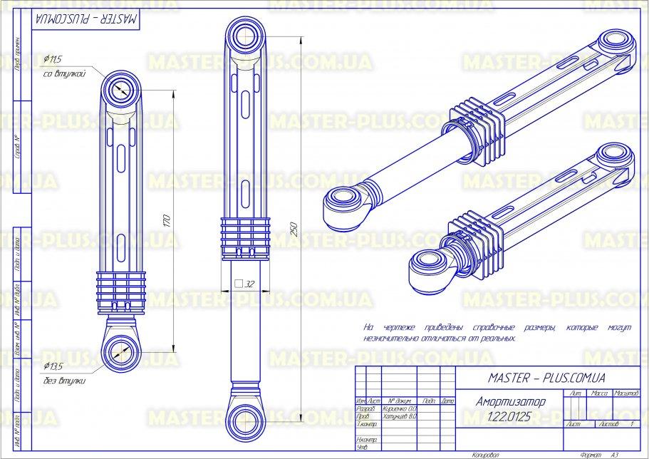Амортизатор Beko 2816870100 для стиральных машин чертеж