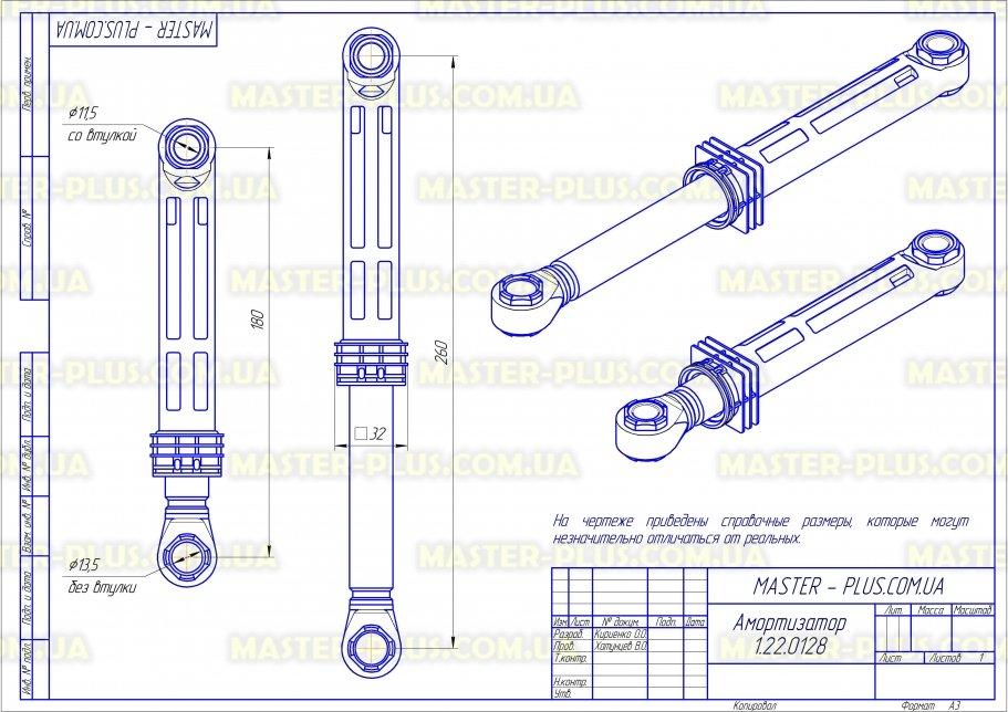 Амортизатор Zanussi 110N 132255301 для стиральных машин чертеж