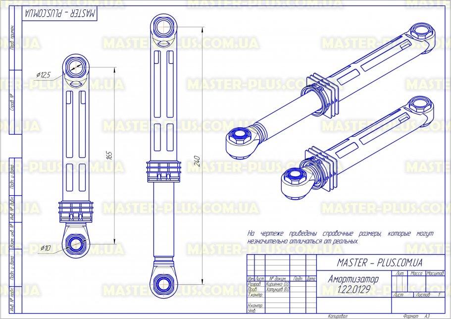 Амортизатор Samsung 80N DC66-00531C для стиральных машин чертеж