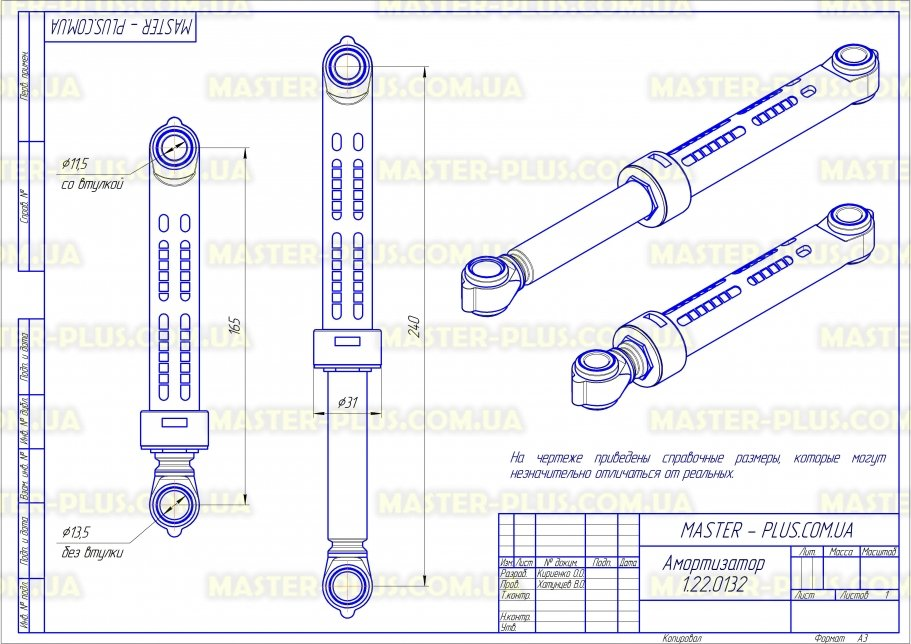 Амортизатор LG 100N 4900FR2030H для стиральных машин чертеж