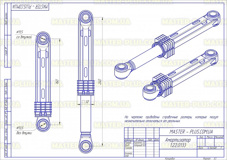 Амортизатор BEKO 110N 2816871400 для стиральных машин чертеж