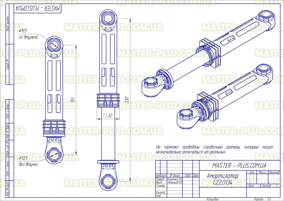 Амортизатор 120N VESTEL 47005034 для стиральных машин чертеж