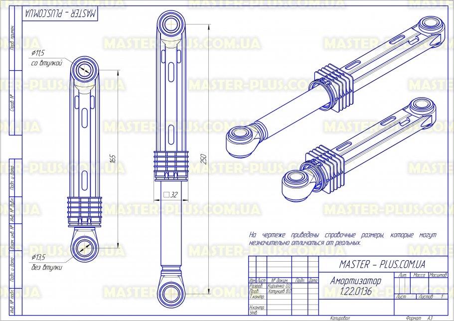 Амортизатор 85N BEKO 2816871000 для стиральных машин чертеж