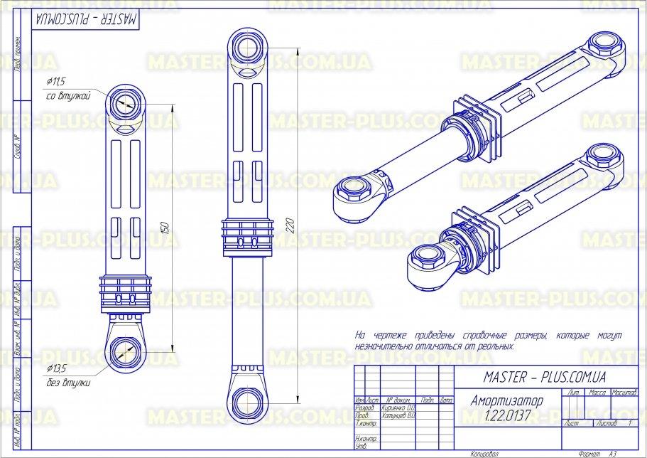 Амортизатор 80N VESTEL 47004427 для стиральных машин чертеж