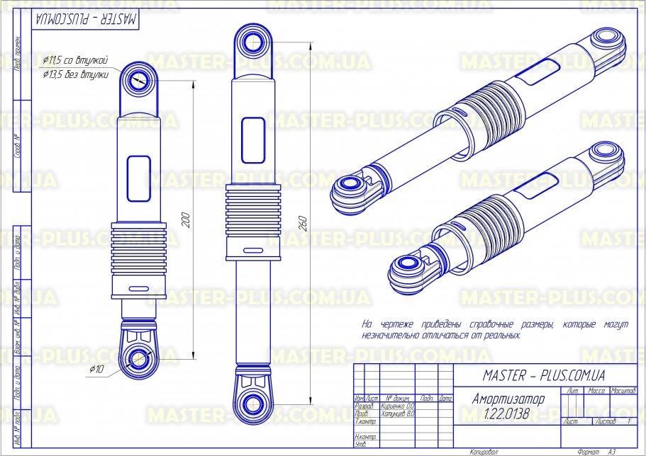 Амортизатор 85N BEKO 2803250200 для стиральных машин чертеж