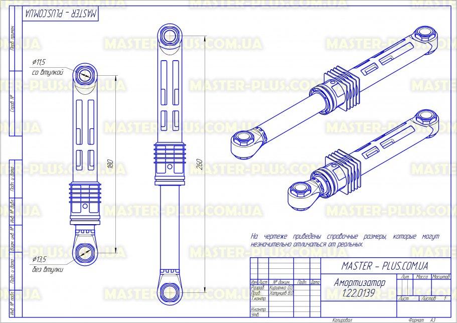 Амортизатор 80N VESTEL 47001197 для стиральных машин чертеж