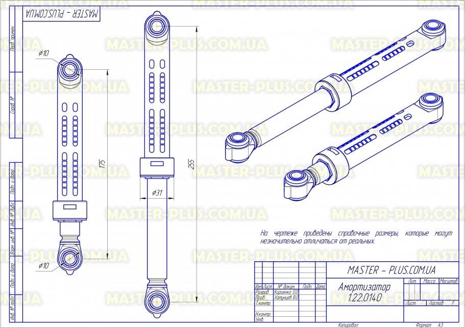 Амортизатор Zanussi 4055211207 Original для стиральных машин чертеж