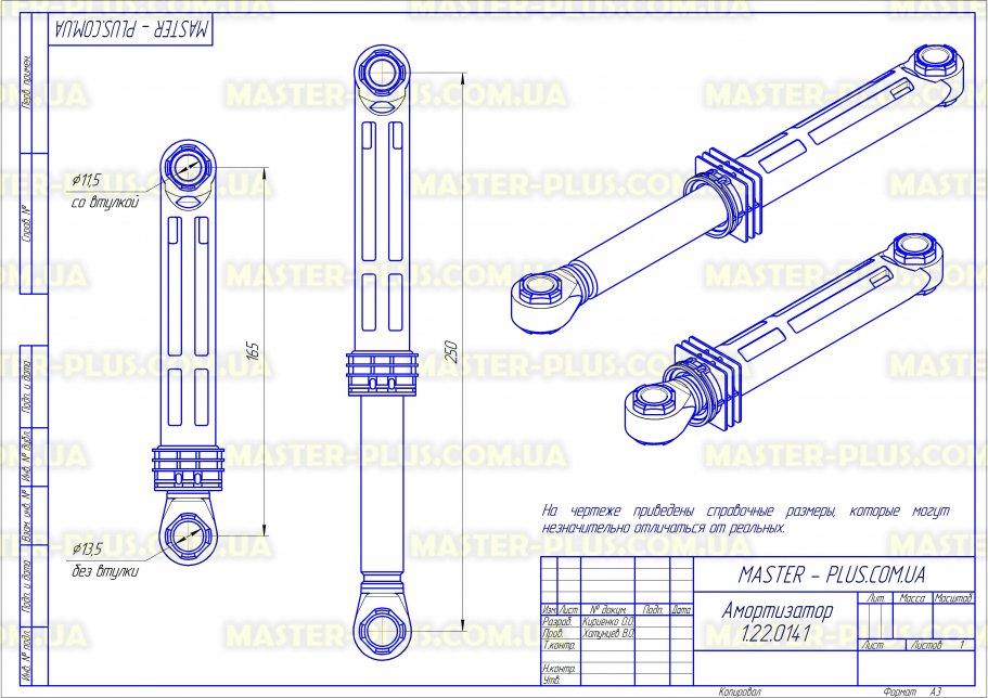 Амортизатор 110N Electrolux Zanussi 126063601 (не оригинал) для стиральных машин чертеж