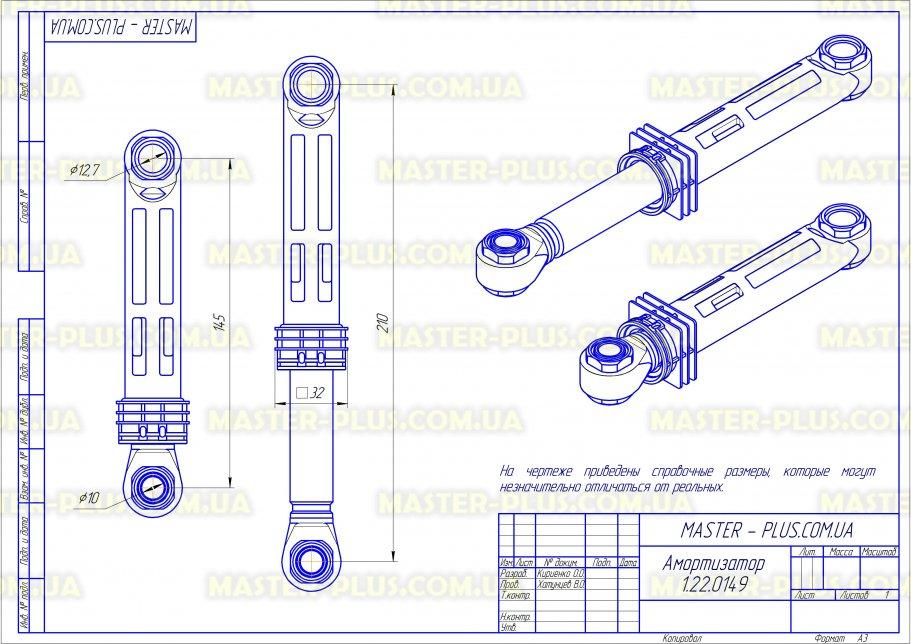 Амортизатор 70N Samsung DC66-00531A для стиральных машин чертеж