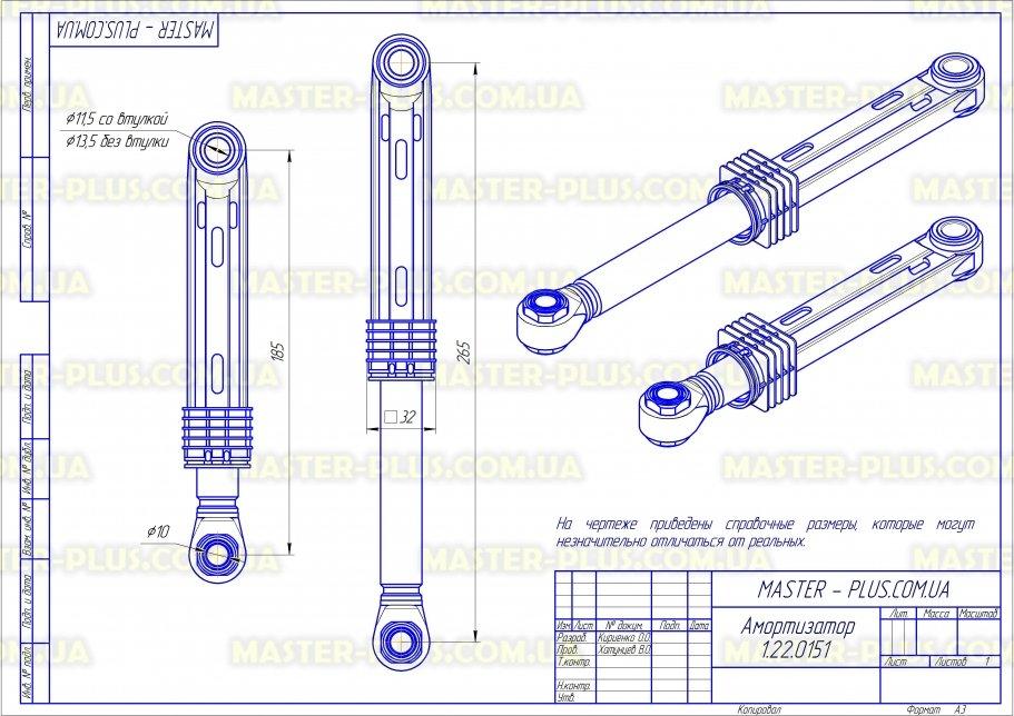 Амортизатор 85N BEKO 2816870700 для стиральных машин чертеж