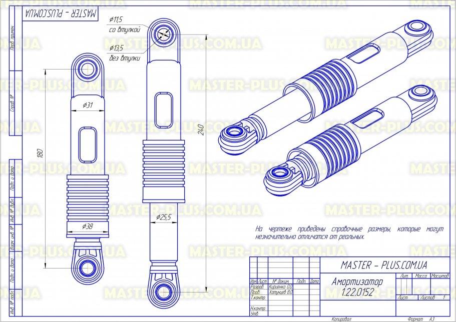 Амортизатор 110N BEKO 2803250500 для стиральных машин чертеж