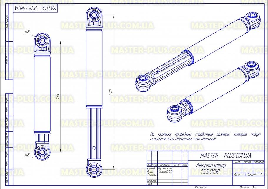 Амортизатор 140N Miele Bosch  для стиральных машин чертеж