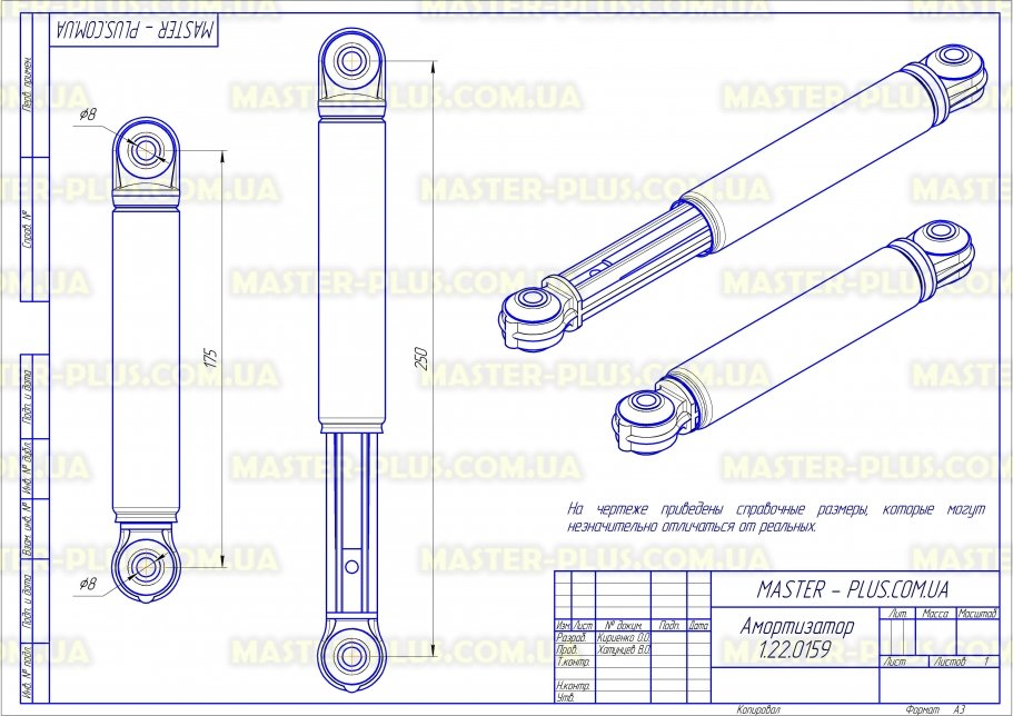 Амортизатор 120N Miele Bosch для стиральных машин чертеж