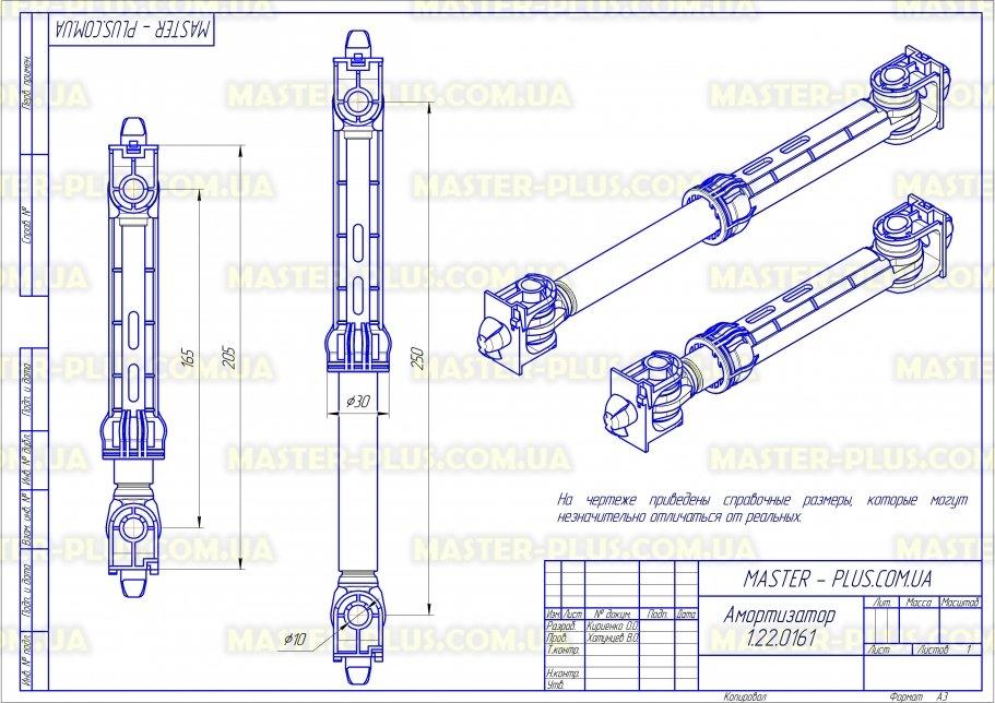 Амортизатор 125N Whirlpool 461971421771 для стиральных машин чертеж