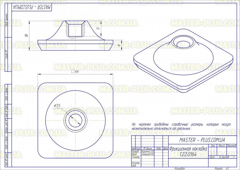 Фрикционная накладка амортизатора Candy 92697838 для стиральных машин чертеж