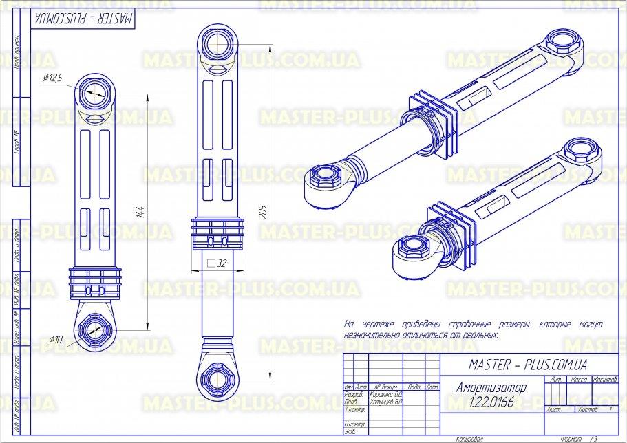 Амортизатор 40N Samsung DC66-00531B для стиральных машин чертеж