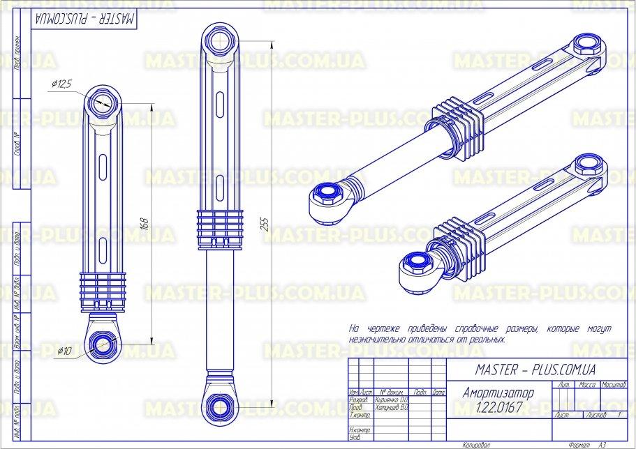 Амортизатор 80N Samsung DC66-00343D для стиральных машин чертеж