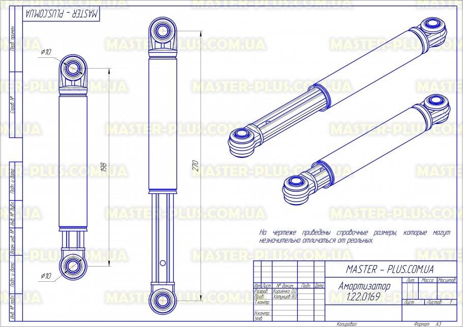 Амортизатор AKS 250N совместимый с Ardo 499006400 для стиральных машин чертеж