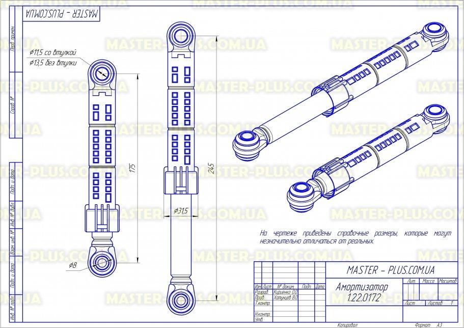 Амортизаторы Bosch 448032 Original для стиральных машин чертеж