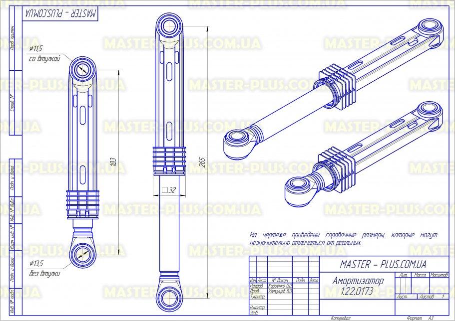 Амортизатор Beko 2816870400 (без ор. упаковки) для стиральных машин чертеж