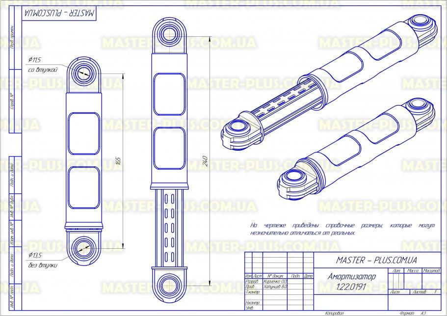 Амортизатор 60N совместимый с Zanussi Electrolux 132255383 для стиральных машин чертеж