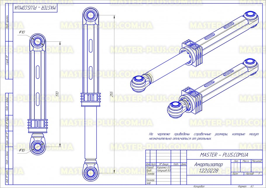 Амортизатор 60N Samsung (Производство ANSA - Италия) для стиральных машин чертеж