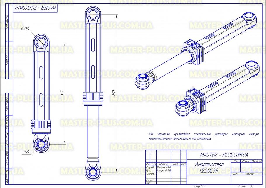 Амортизатор Samsung 60N DC66-00343K (Производство ANSA - Италия) для стиральных машин чертеж