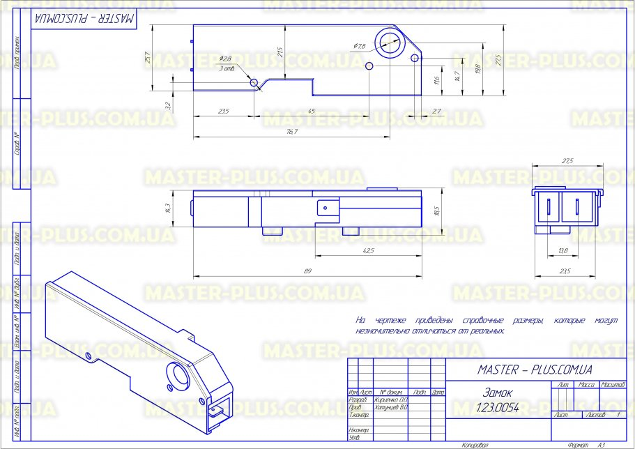 Замок (УБЛ) Whirlpool 481969017008 для стиральных машин чертеж