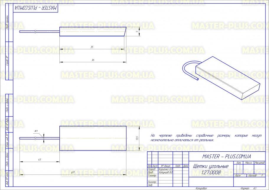 Щетки угольные 5*13,5*35 цельные, провод по центру для стиральных машин чертеж