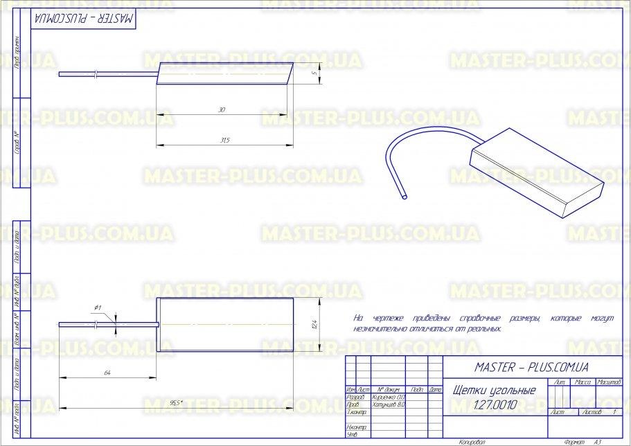 Щетки угольные 5*12,5*32 клееные, провод по центру для стиральных машин чертеж