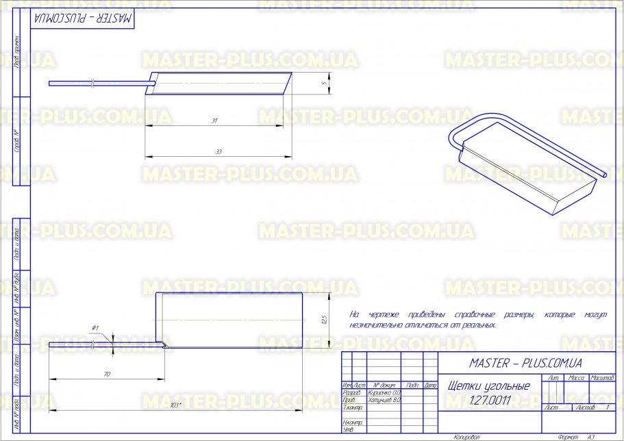 Щетки угольные 5*12,5*33 клееные, провод с боку Siemens Bosch для стиральных машин чертеж