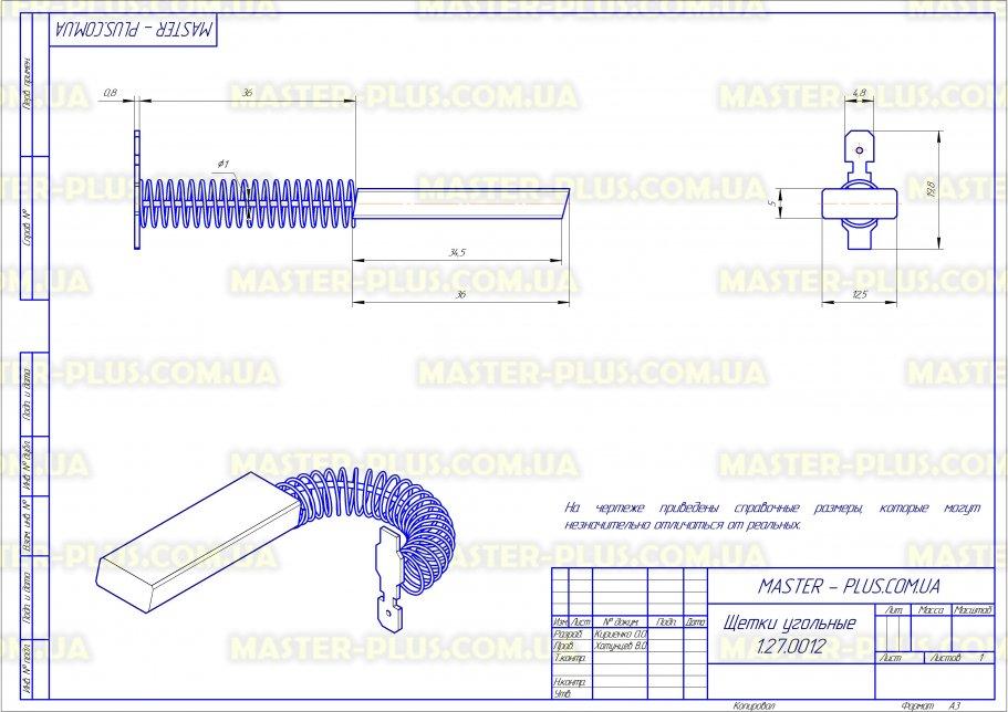 Щетки угольные 5*12,5*36 цельные, провод по центру с пружинкой для стиральных машин чертеж